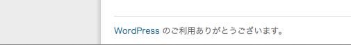 Wordpressフッターの文字